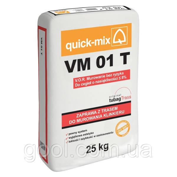 Кладочный раствор цветной Quick-mix VM 01 T для клинкерного кирпича с низким водопоглощением цвет серый