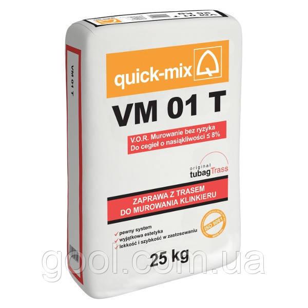 Quick-mix VM 01 T кладочный раствор для клинкерного кирпича с низким водопоглощением цвет песочный