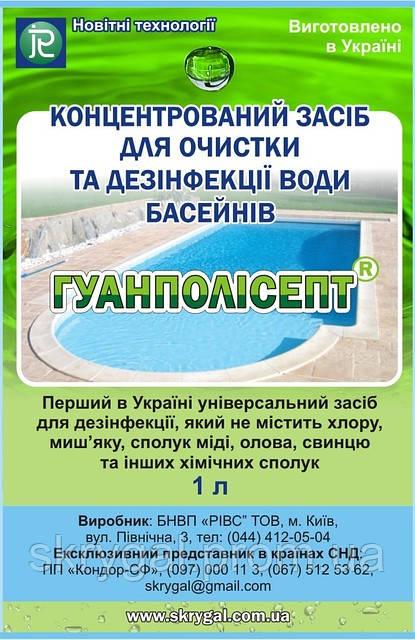 """БИО -Концентрат для плавательных бассейнов """"Гуанполисепт"""" 1л"""