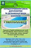 """Дезинфекция  для плавательных бассейнов """"Гуанполисепт"""" 1л, фото 2"""