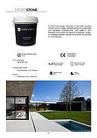 """Микроцемент (микробетон) для наружных работ, фасадов MICROSTONE """"Topciment"""", Испания. Сухая смесь. А-компонент"""