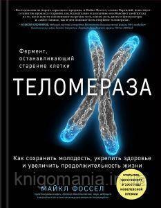 Теломераза. Фермент, останавливающий старение клетки. Майкл Фоссел.