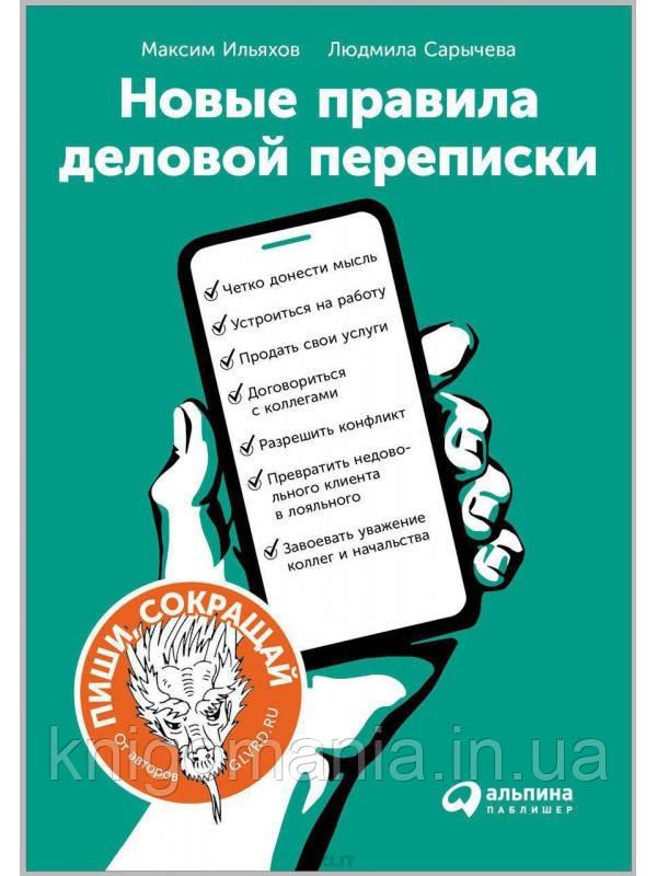 Новые правила деловой переписки. Максим Ильяхов, Людмила Сарычева.