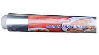 Пищевая аллюминевая фольга Vivat 30см 700 гр 8мкр