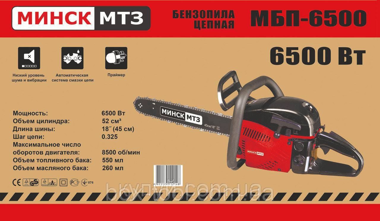 Бензопила Минск МТЗ МБП-6500 1 шина 1 цепь