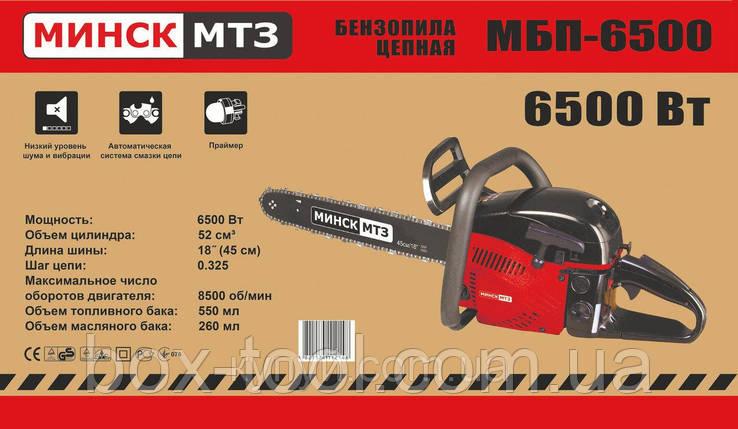 Бензопила Минск МТЗ МБП-6500 1 шина 1 цепь, фото 2