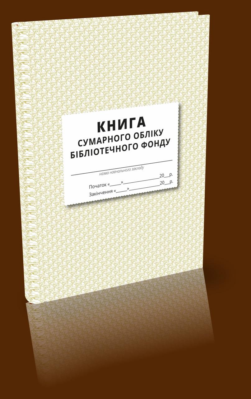Книга сумарного обліку бібліотечного фонду
