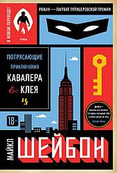 """Майкл Шейбон """"Потрясающие приключения Кавалера & Клея"""" (твердый переплет)"""