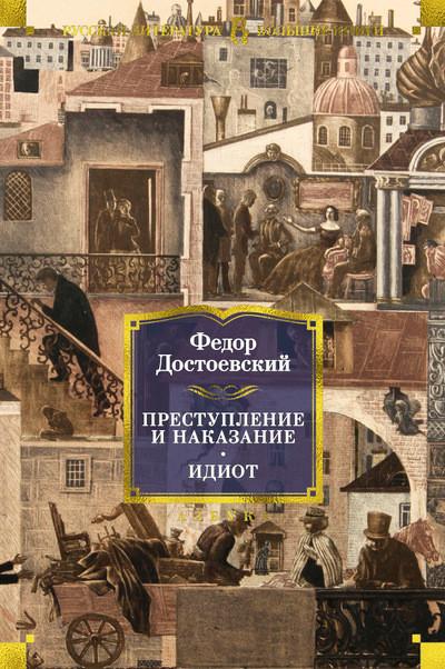 Фёдоро Достоевский. Преступление и наказание. Идиот