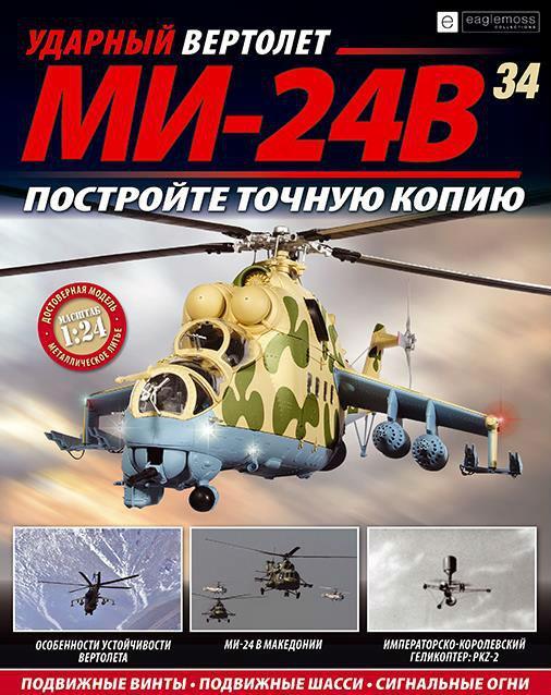 Ударный Вертолет МИ-24В №34