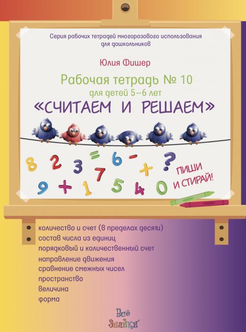"""Рабочая тетрадь Юлии Фишер № 10 """"Считаем и решаем"""" для детей 5-6 лет"""