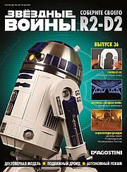 Соберите своего Дроида R2-D2 (ДеАгостини) №36