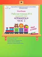 """Рабочая тетрадь Юлии Фишер № 9 для детей 5-6 лет """"Грамота"""" Часть 2"""