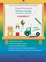 """Рабочая тетрадь Юлии Фишер для детей 3-6 лет """"Каляка"""""""