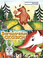"""Книга Юлии Фишер для детей от 3 лет """"Загадочные сказки"""""""