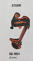 Задний переключатель RD-M64 Red MICRO-SHIFT, для 9-риковых кассет