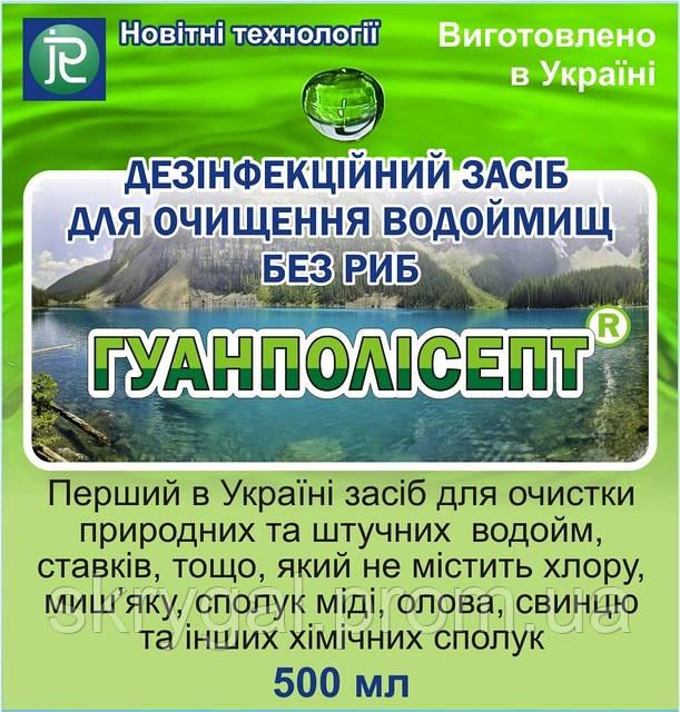 Гуанполисепт. Для очистки водоемов без рыб.( на 50м3 0,5кг)