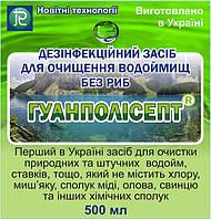 Гуанполисепт. Для очистки водоемов без рыб.500 мл.( на 50м3 0,5кг)