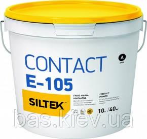 Ґрунтівка контактна SILTEK CONTACT Е-105 , 10л