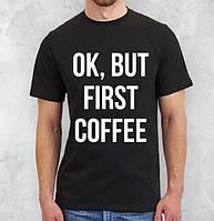 Мужская футболка. Печать на футболке. Ok, but first coffe