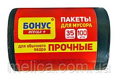 Пакеты для мусора Бонус+ 35 литров - 100 шт.