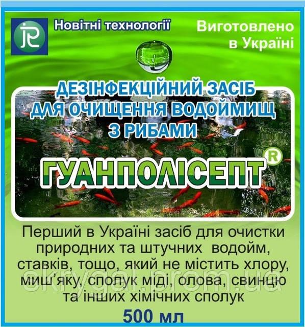Гуанполисепт. Для очистки водоемов с рыбами.( на 50м3 0,5кг)