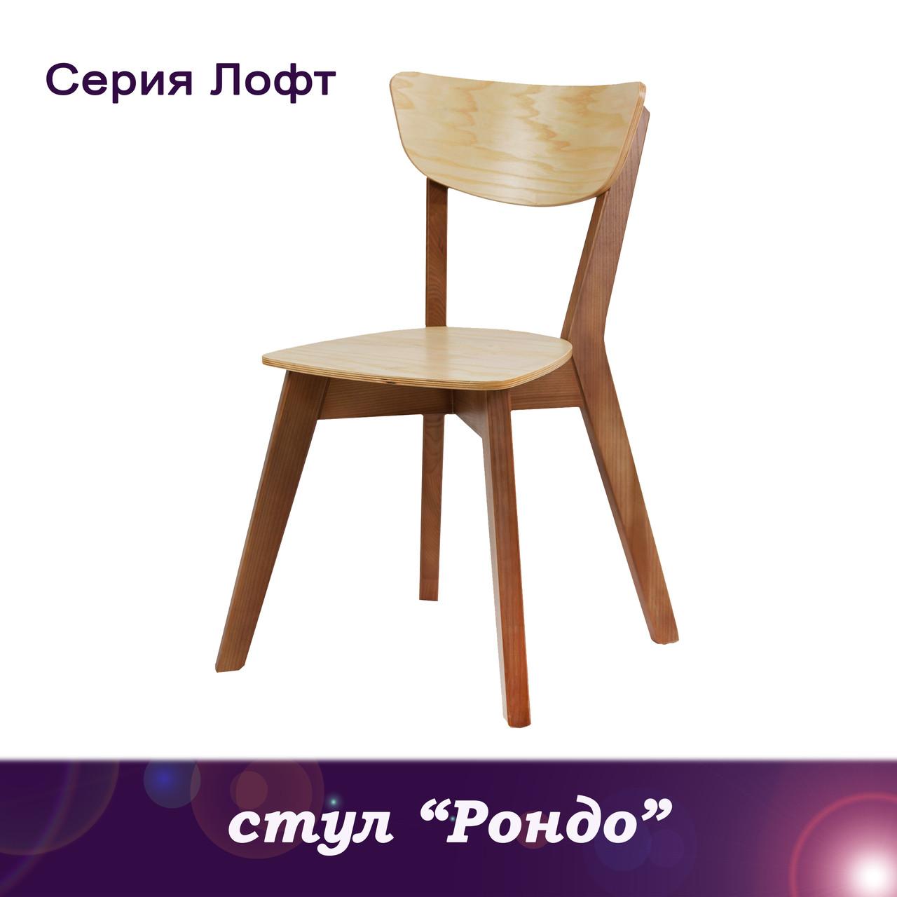 Стул деревянный Рондо в стиле Лофт
