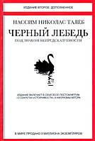 Талеб Н.Н. Черный лебедь. Под знаком непредсказуемости