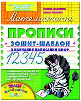 Математичні прописи зошит-шаблон О. Черевко, Ф. Федієнко
