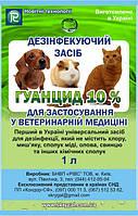 """Дезинфекция для животных 0,5кг """"Гуанцид"""""""