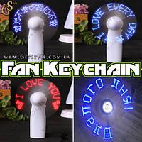 """Карманный вентилятор с Вашими надписями - """"Fan Keychain"""""""