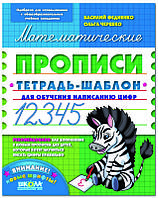 Математические прописи тетрадь-шаблон О. Черевко, Ф. Федиенко