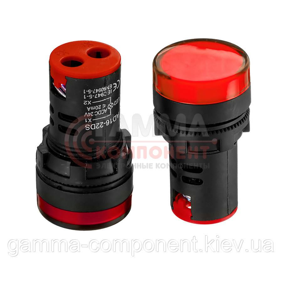 Светодиодный индикатор AD16-22DS, 24V, красный