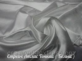 Стрейч Атлас Тонкий (Белый)