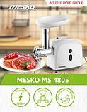 Мясорубка Mesko MS 4805, фото 4