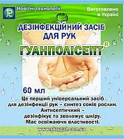 Гуанполисепт.Дезинфекция для рук  с распылителем 60мл.