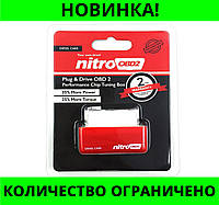 Чип тюнинг Nitro OBD2 для дизельного двигателя!Розница и Опт
