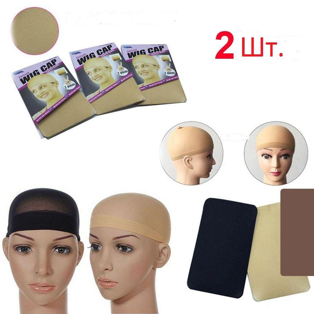 Сетка для фиксации волос коричневая 2 шт набор