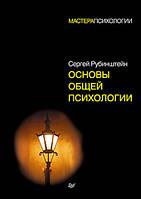 Рубинштейн С.Л. Основы общей психологии