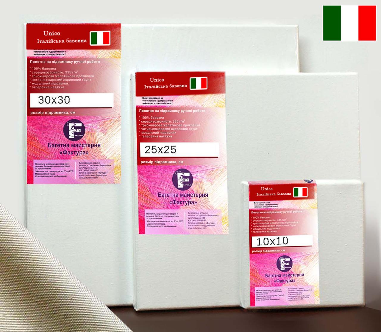 Холсты на подрамнике, хлопок Италия, размеры МАЛЕНЬКИЕ