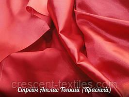 Стрейч Атлас Тонкий (Червоний)