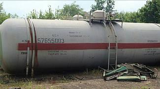Котли цистерни 54 м куб аміак пропан залізничні