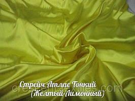 Стрейч Атлас Тонкий (Жовтий Лимон)
