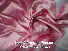 Стрейч Атлас Тонкий (Світло-Рожевий)
