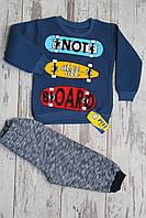 Спортивный  тёплый детский костюм для мальчика 1-3 года