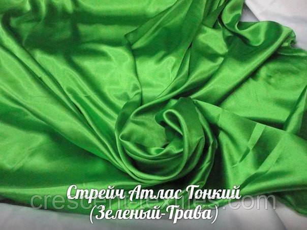 Стрейч Атлас Тонкий (Зеленый-Трава)