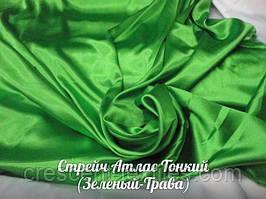 Стрейч Атлас Тонкий (Зелений-Трава)