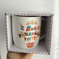Подарок чашка в коробке С Днем Рождения