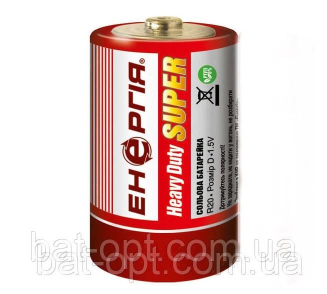 Батарейка солевая Энергия Heavy Duty R20 D (трей)
