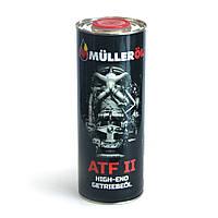 Трансмиссионное масло Muller ATF II 1л.
